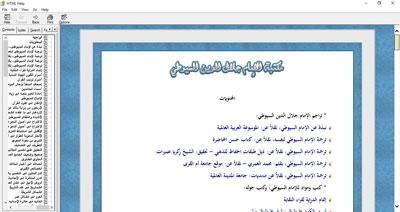 مكتبة الإمام السيوطي - الإصدار الأول