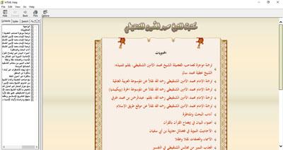 مكتبة الشيخ محمد الأمين الشنقيطي - الإصدار الثاني