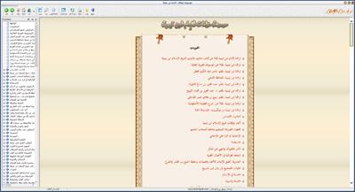 موسوعة مؤلفات الإمام ابن تيمية - الإصدار الثالث