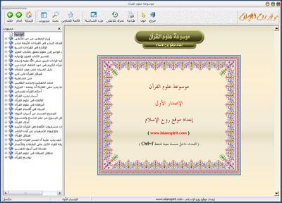 موسوعة علوم القرآن - الإصدار الأول