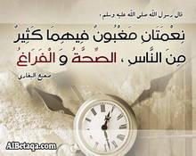 الوقت في قاموس الدعوة والدعاة موقع مقالات إسلام ويب