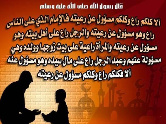 كلكم راع وكلكم مسئول عن رعي ته موقع مقالات إسلام ويب
