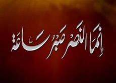 إنما النصر صبر ساعة موقع مقالات إسلام ويب