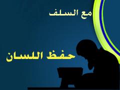 مع السلف في حفظ اللسان موقع مقالات إسلام ويب