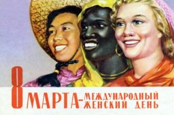 March 8 - International Women's Day. Early 1960s