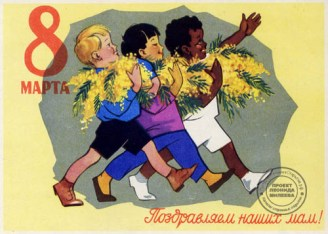 Artwork by U. Ryakhovsky, 1961 (archive of Leonid Mileev). The image merges the international nature of the celebration with women's roles as mothers.