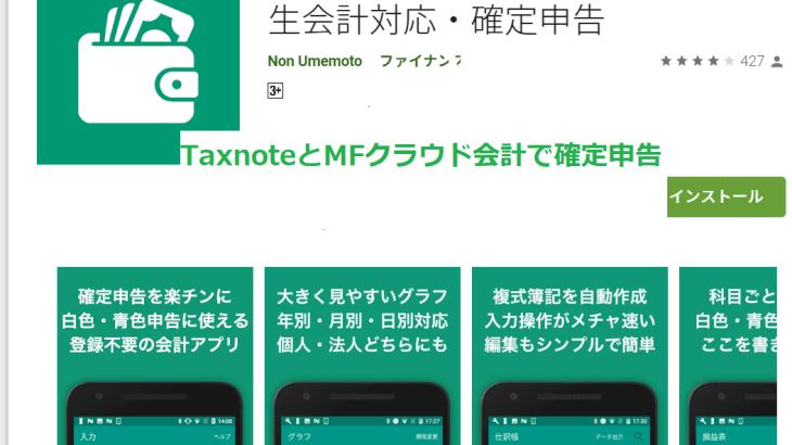 タックスノート有料版とMFクラウド会計という組み合わせで確定申告
