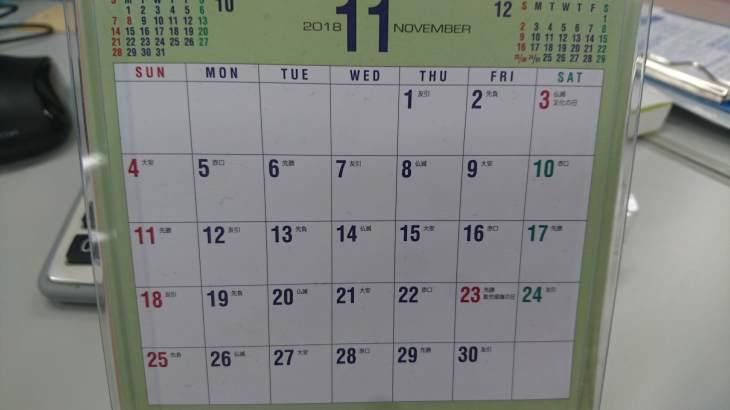 卓上カレンダーの作成費用