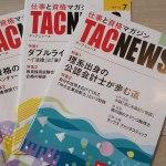 久しぶりにタックニュース(TAC NEWS)を見て少数派であることを認識