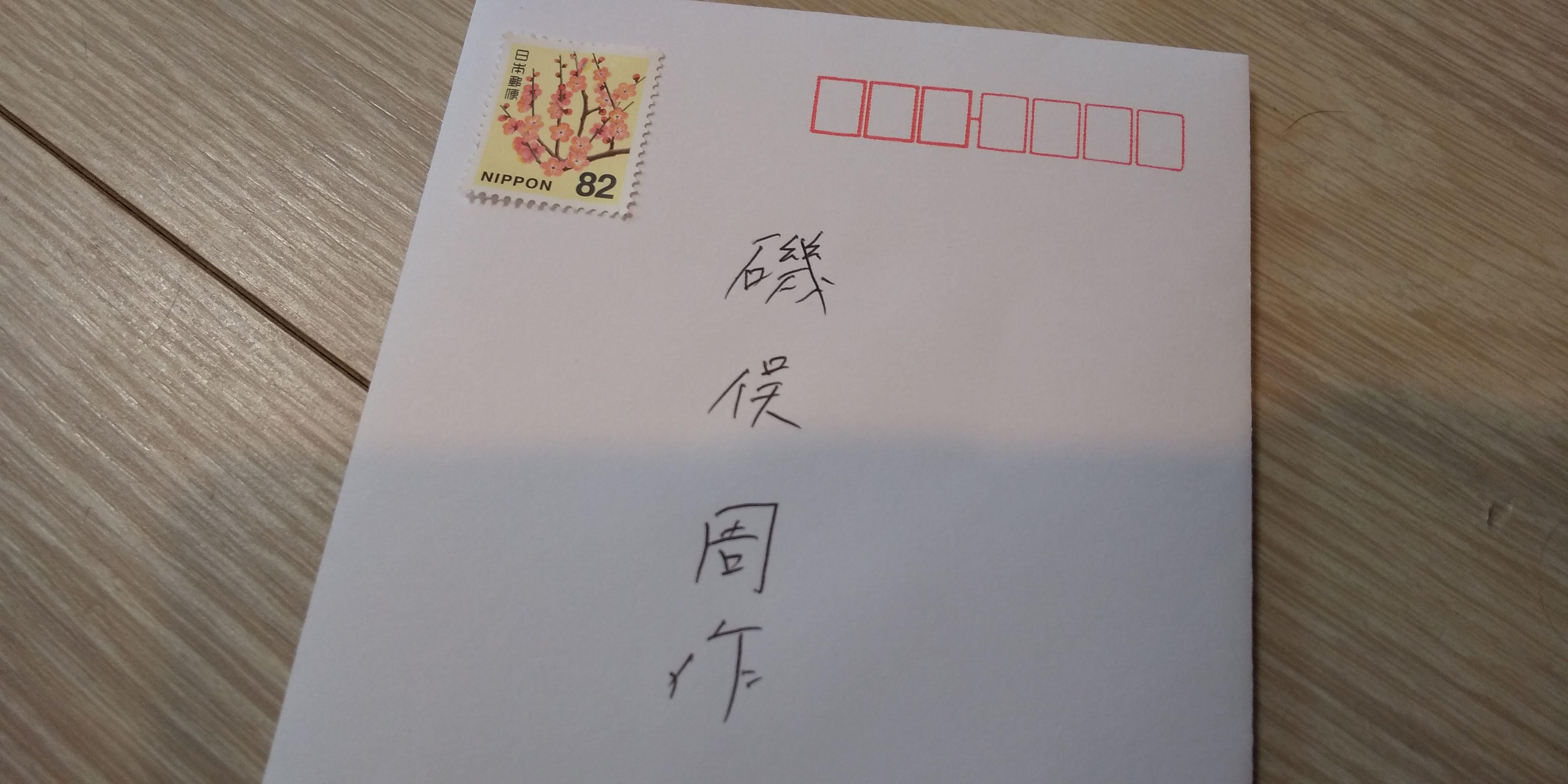 確定申告 郵送 封筒