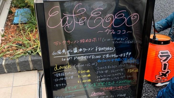 練馬春日町『Cafe COCO』 キッズスペースもあり料理が本格的でした