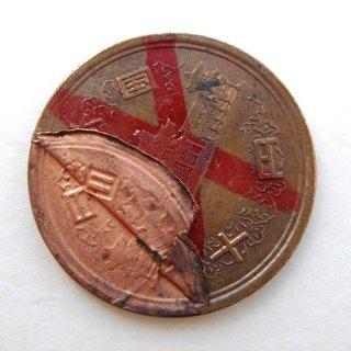 ヘゲエラー硬貨10円