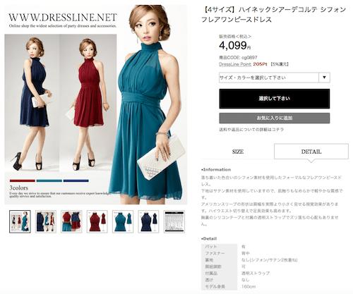 ハイネックシアーデコルテ シフォンフレアワンピースドレス - ¥4,099(税込)