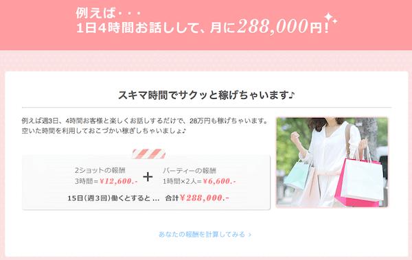 マシェリならば、週3日のチャットレディの仕事で30万円近く稼げる!