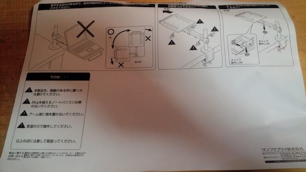 CR-LANPC1の取り扱い説明書
