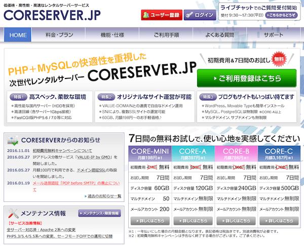 CORESERVER.JP(コアサーバー)口コミ比較レビュー