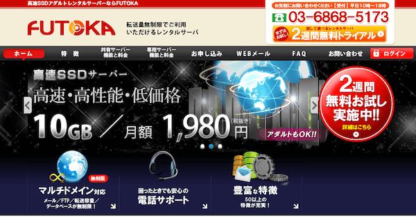 【FUTOKA】レンタルサーバー口コミ比較ランキング