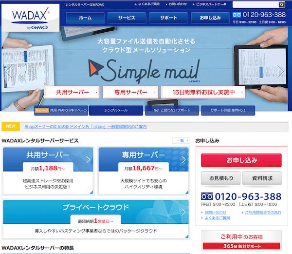 WADAXレンタルサーバー口コミレビュー情報