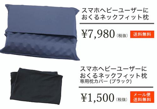 ネックフィット枕価格値段