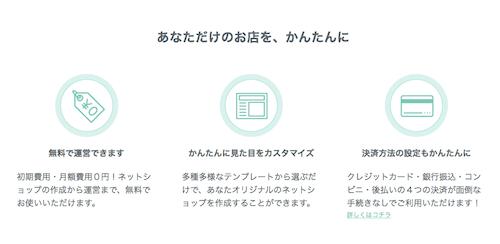 BASE(ベイス)無料で作れるネットショップ作成サイト