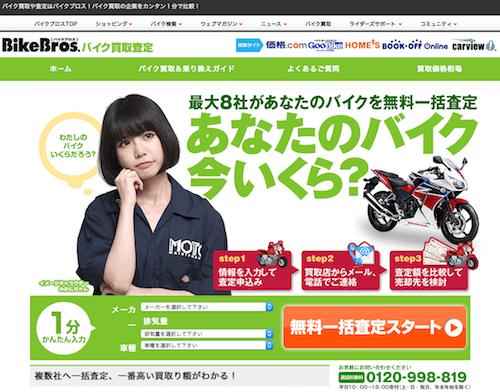 バイク買取一括査定バイクブロス