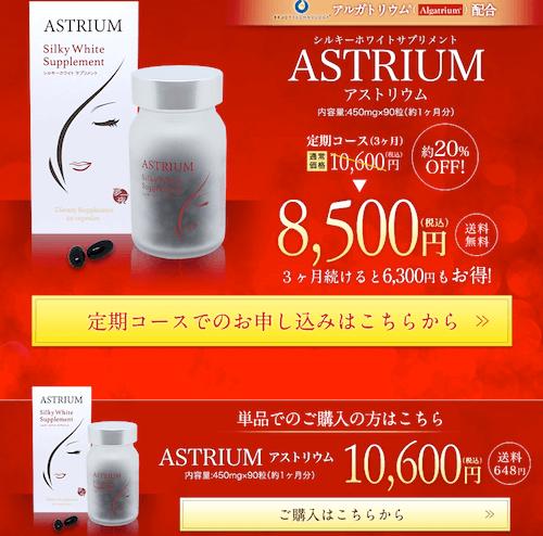 ASTRIUM(アストリウム)セット購入がお得