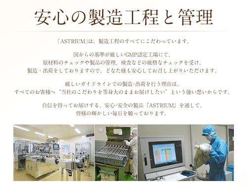 ASTRIUM(アストリウム)製造工程