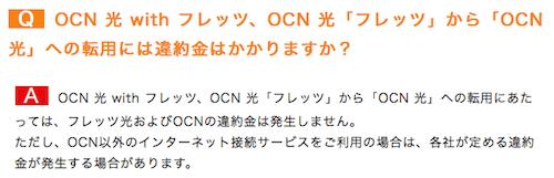 OCN 光への転用での違約金