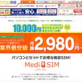 【MediSIM】WIFI+パソコンセット月額2,980円から!