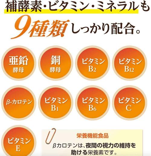 「めなり」豊富なビタミン