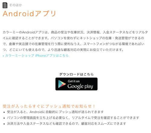 Androidアプリカラーミーショップ