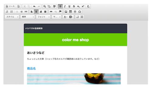 カラーミーショップHTMLブログ機能