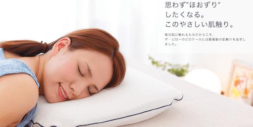 The Pillow ザ・ピロー最高級の肌触り