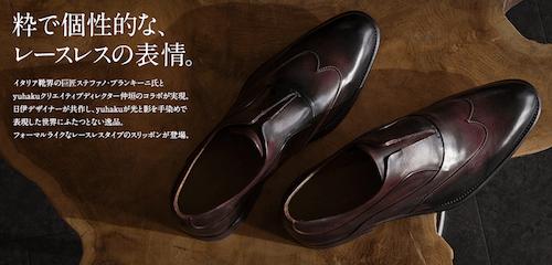 YUHAKU(ユハク)の手染め革製品