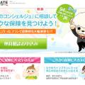 「保険GATE」評判口コミ