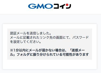 「GMOコイン」メールアドレス