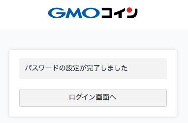 「GMOコイン」パスワード設定