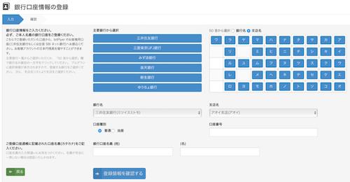 bitFlyer(ビットフライヤー)銀行口座の登録