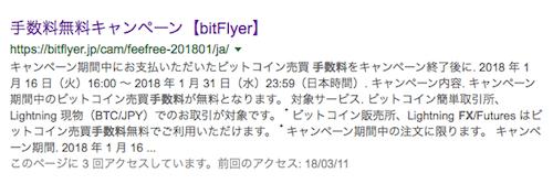 bitFlyer(ビットフライヤー)キャンペーン広告