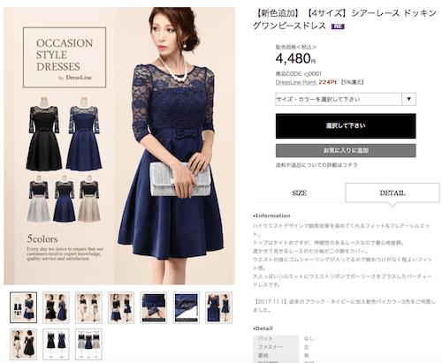 シアーレース ドッキングワンピースドレス 4,480 円