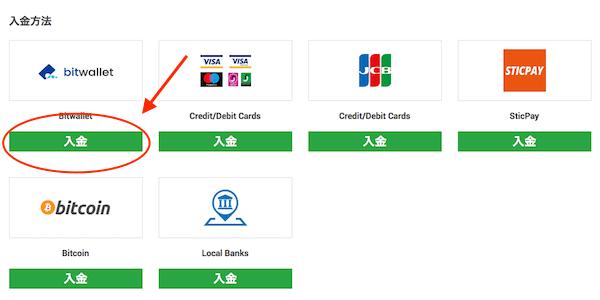 BitwalletからXMへの送金もとても簡単!