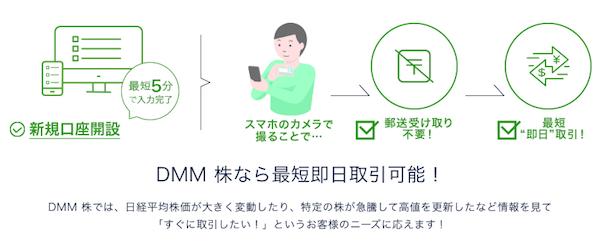 使いやすいと評判のDMM株