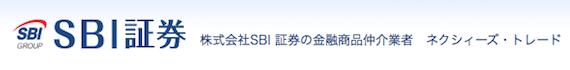 SBI証券「ネクシィーズ・トレード」