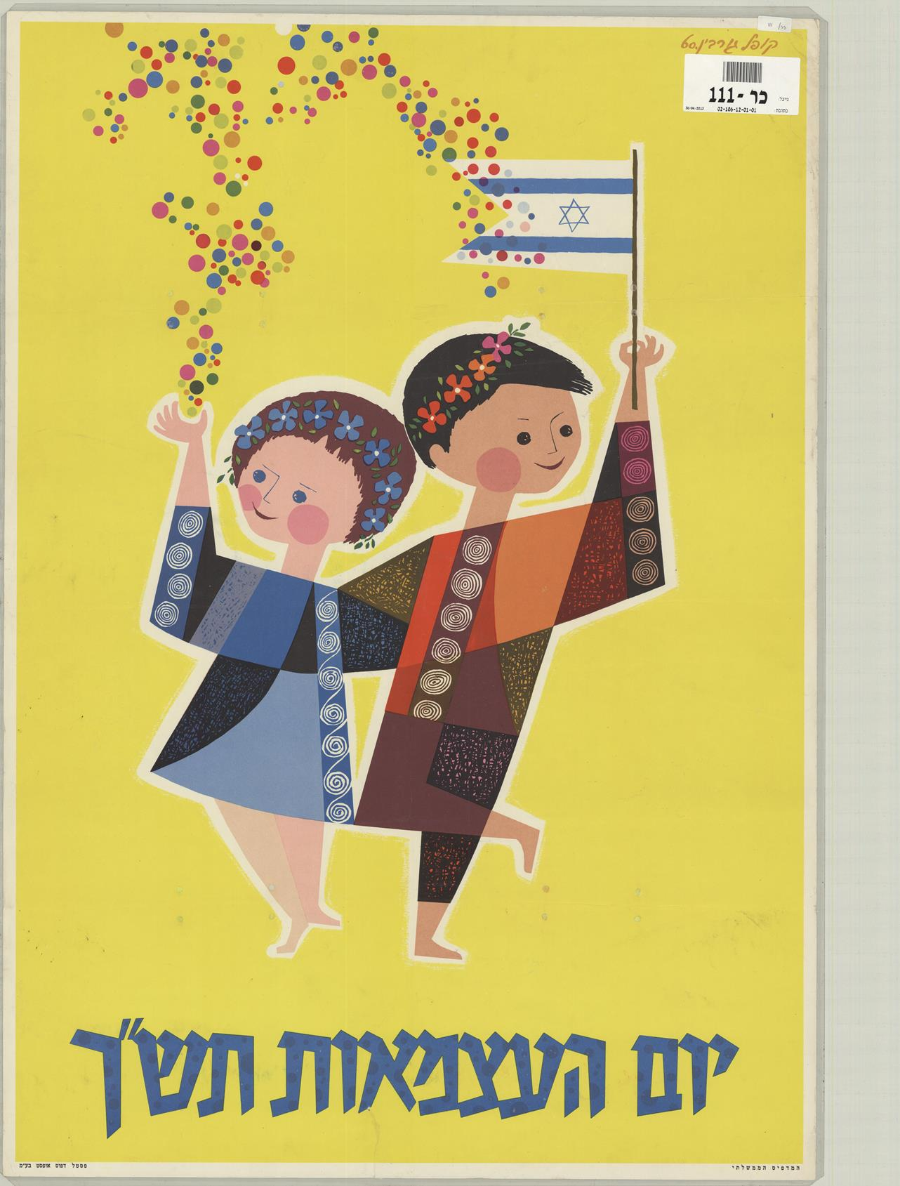 11 Beautiful Posters From Israel Independence Days Past