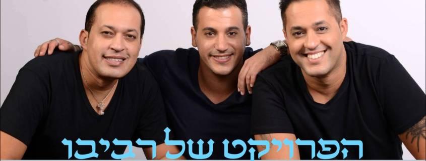 mizrachi shabbat songs