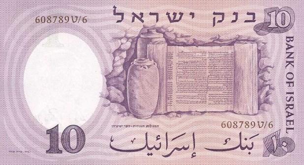 Qumran Dead Sea Scrolls on Israeli Banknote