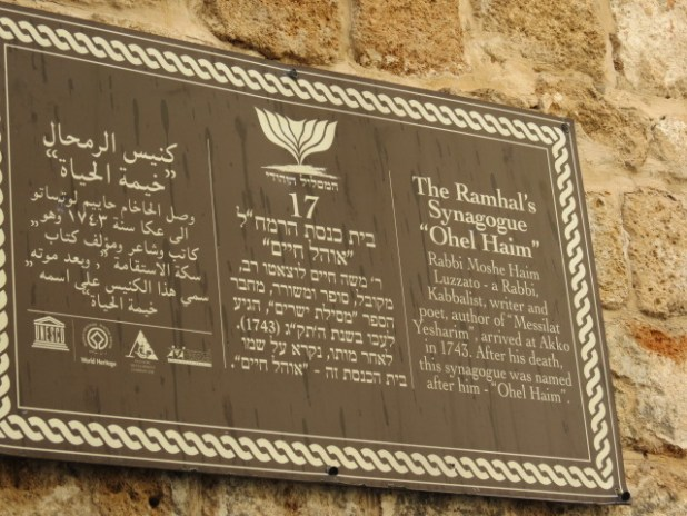 Ramchal Synagogue