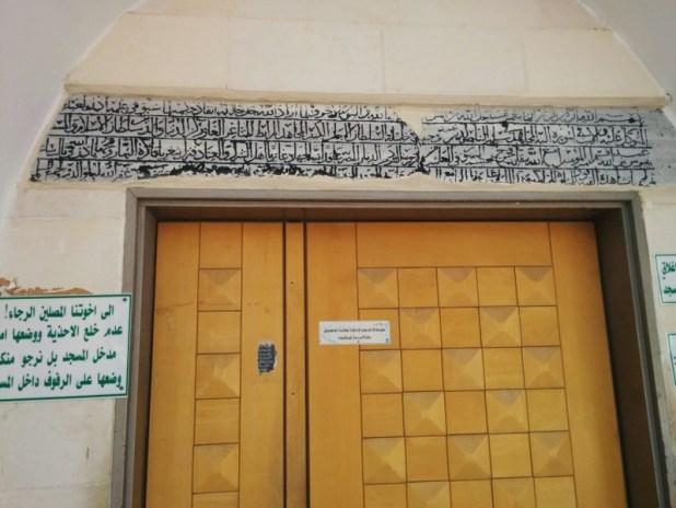 The Great Mosque Ramla Inscription