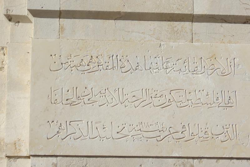 British War Cemetery Jerusalem - Arabic