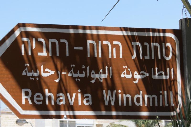 Rehavia Windmil